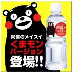 画像1: くまもんバージョン阿蘇のメイスイ300mlペットボトル 1ケース(35本入)