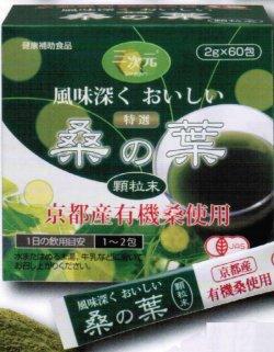 画像1: 特選 「桑の葉」顆粒末(京都産 有機桑使用)60包入まとめて3箱